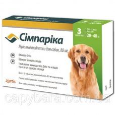 Zoetis Simparica (Симпарика) Таблетки от блох и клещей для собак 80 мг Упаковка 3 шт (20-40 кг)